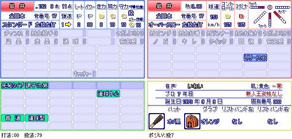 岩井(全日本).png