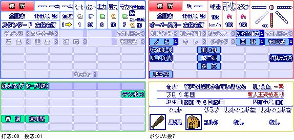 茂野(全日本).png