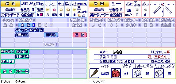 岩岡(全日本).png