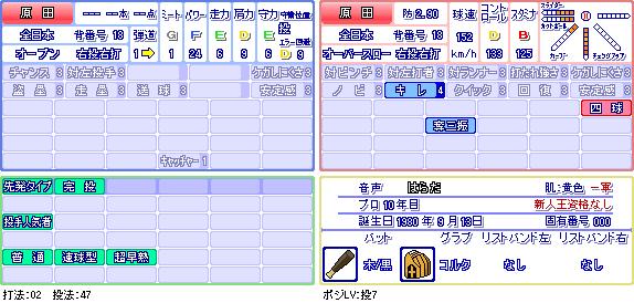 原田(全日本).png