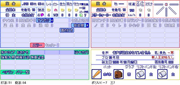 笠倉(全日本).png