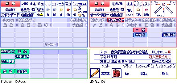 黒場(全日本).png