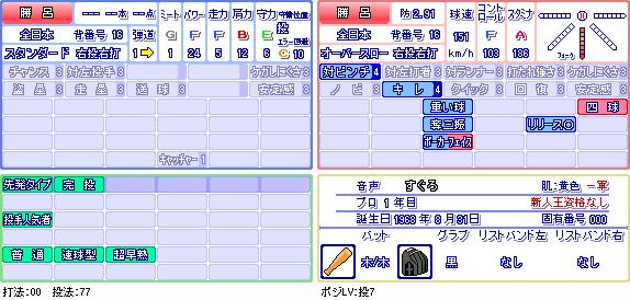 勝呂(全日本).png