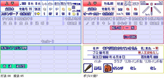 上平(全日本).png