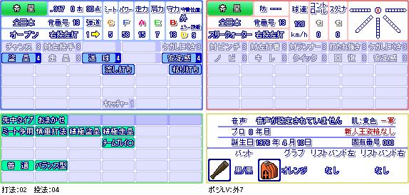 青星(全日本).png