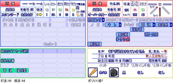 天童(全日本).png