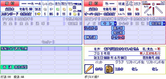 眉村(全日本).png