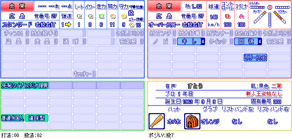 史 東(広).png