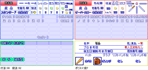 林光宏(広).png