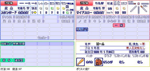 洪配榛(広).png