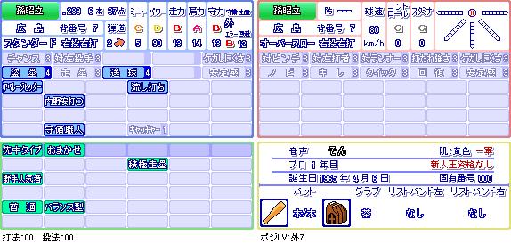 孫昭立(広).png