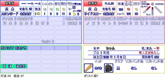 張見発(広).png