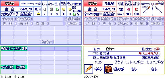 馬力龍(広).png