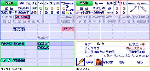 料述仁(広).png