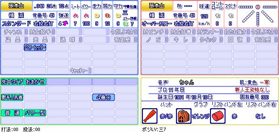 張泰山(横).png