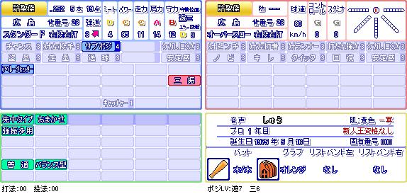 許聖傑(広).png