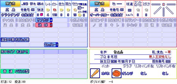 陳金茂(広).png