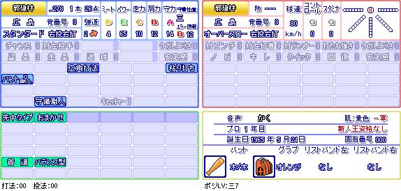 郭建林(広).png