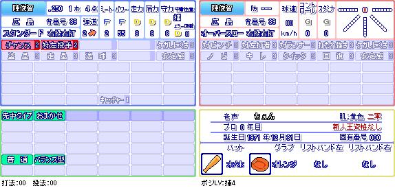 陳俊智(広).png
