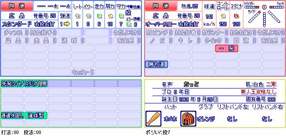 陶 徳(広).png