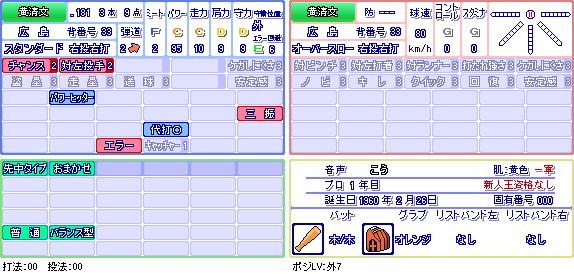 黄清文(広).png