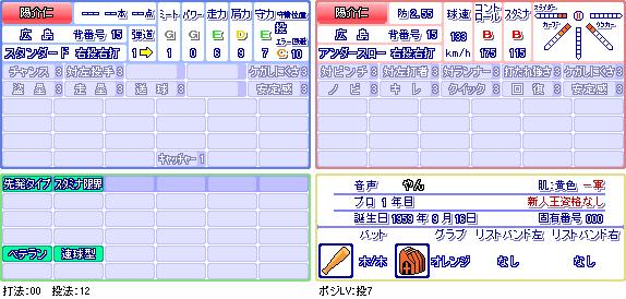 陽介仁(広).png