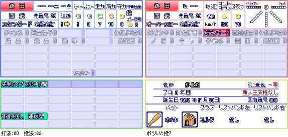鎌田(西).png