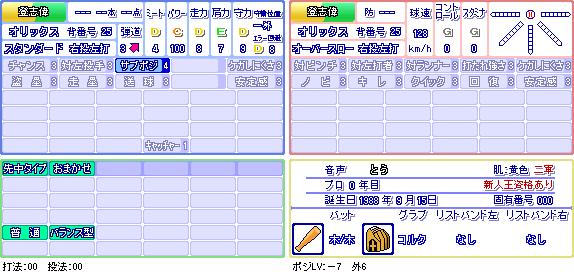 登志偉(オ).png