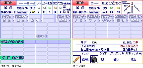王偉仁(近).png