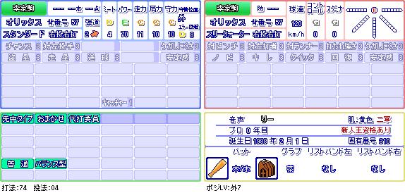李家駒(オ).png