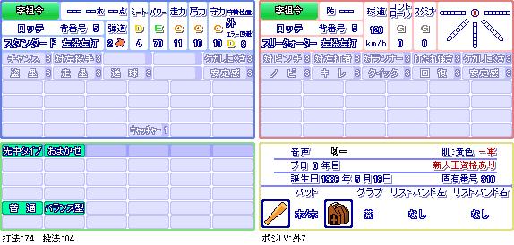 李祖今(ロ).png