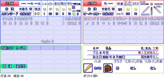 林彦峰(オリジナル).png