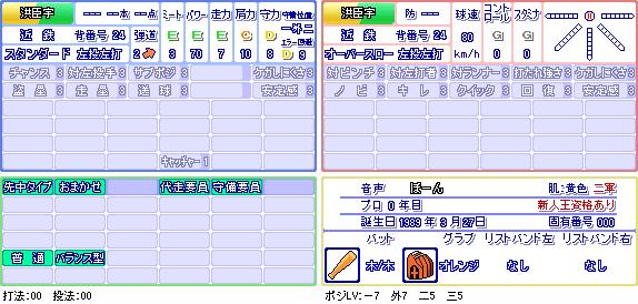洪臣宇(近).png