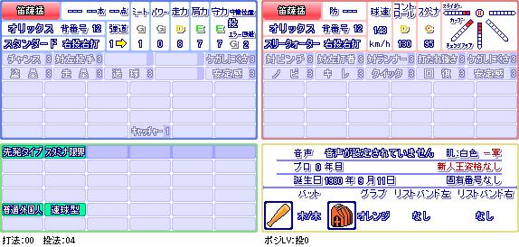 笛薩猛(オ).png