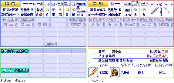 張鎧(オ).png