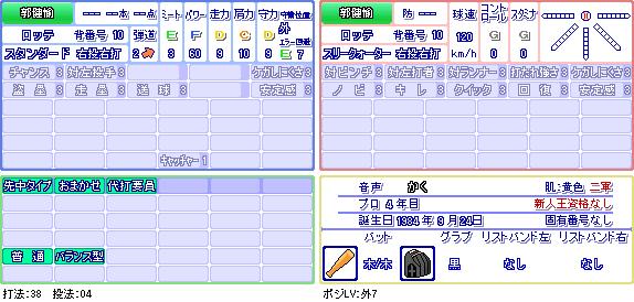 郭健愉(ロ).png