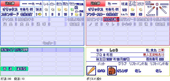 許文静(オ).png