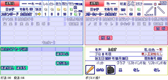 湯馬仕(ロ).png