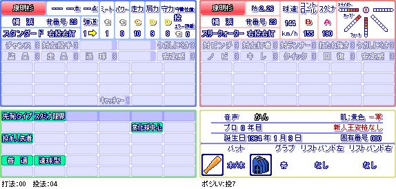康明杉(横).png