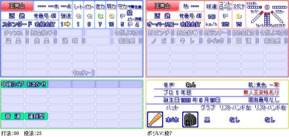 王英山(近).png