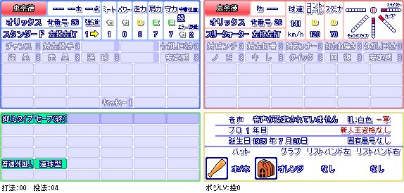 史奈徳(オ).png