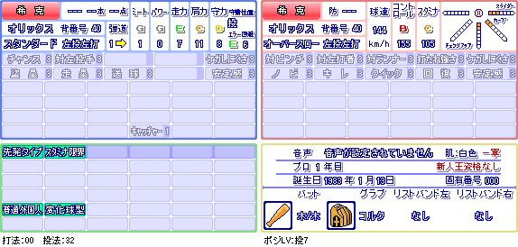 希克(オ).png