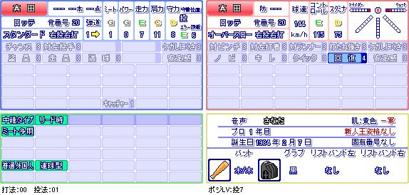 真田(ロ).png