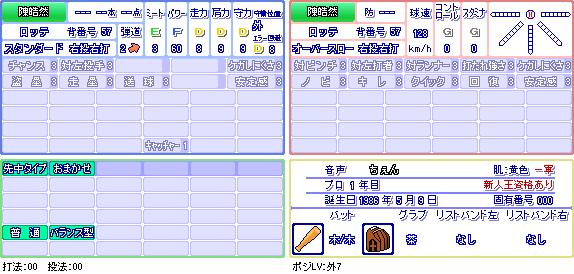 陳皓然(ロ).png