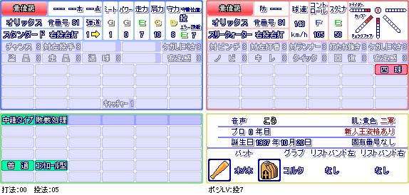 黄偉晟(オ).png