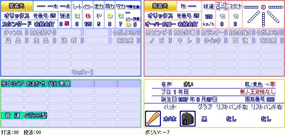 菜森夫(オ).png