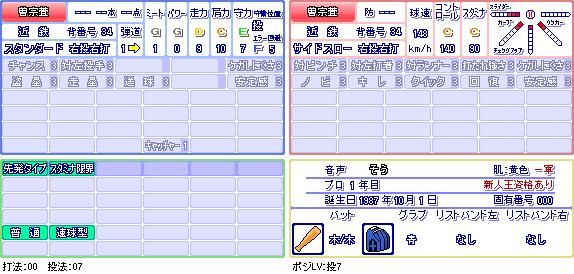 曽宗萱(近).png