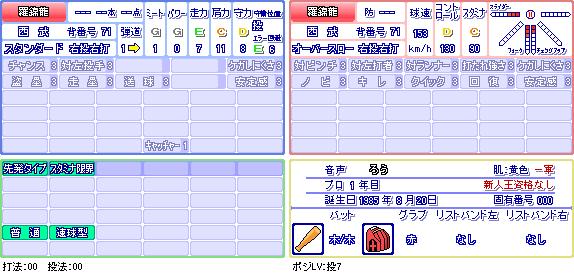 羅錦龍(西).png