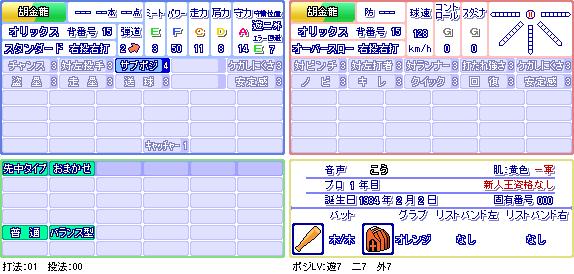 胡金龍(オ)