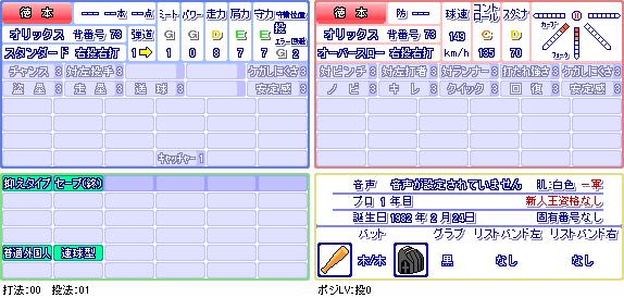 徳本(オ)